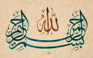 In the name of God, the Most Gracious, the Most Merciful.