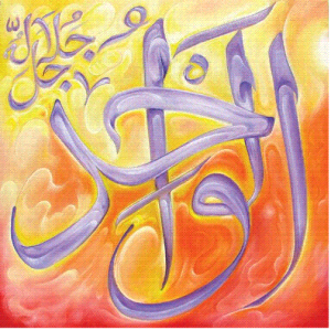 """The One."" One of God's 99 names in the Islamic tradition."