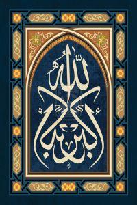 Allahu Akbar written in Arabic calligraphy.