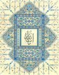 MashaAllah in Arabic calligraphy.